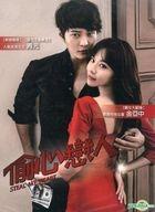 Steal My Heart (DVD) (Taiwan Version)