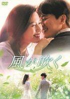 The Wind Blows (DVD) (Box 1) (Japan Version)