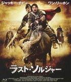 Little Big Soldier (Blu-ray) (Japan Version)