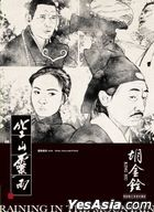 Raining in the Mountain (1979) (DVD) (Digitally Remastered) (Taiwan Version)