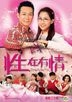 Come With Me(2016) (DVD) (Ep. 1-20) (End) (English Subtitled) (TVB Drama) (US Version)