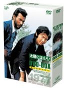 Taiyo ni Hoero 1977 DVD Box 2 (First Press Limited Edition) (Japan Version)