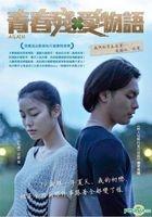 青春殘愛物語 (DVD) (台灣版)