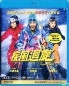Shippu-Rondo (2016) (Blu-ray) (English Subtitled) (Hong Kong Version)