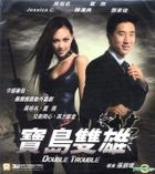 Double Trouble (2012) (VCD) (Hong Kong Version)
