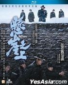 Cliff Walkers (2021) (Blu-ray) (Hong Kong Version)