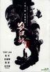 殺破狼II (2015/香港, 中国) (DVD) (香港版)