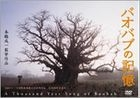A Thousand Year Song of Baobab (DVD) (English Subtitled) (Japan Version)