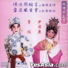 Qing Cia Nao Xuan Gong, Xue Ling Feng Yun Hui