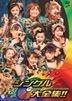 Morning Musume Concert Tour 2008 Spring - Single Daizenshu (Japan Version)