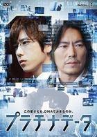 Platinum Data (DVD) (Standard Edition) (Japan Version)