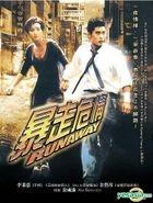Run Away (DVD) (Taiwan Version)