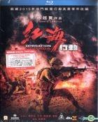 Operation Red Sea (2018) (Blu-ray) (Hong Kong Version)