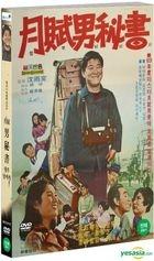 Installment Secretary (DVD) (Korea Version)