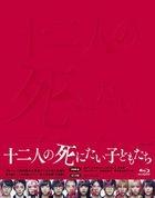 12 Suicidal Teens (Blu-ray) (Deluxe Edition) (Japan Version)