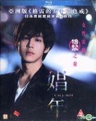 Call Boy (2018) (Blu-ray) (English Subtitled) (Hong Kong Version)