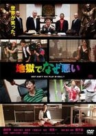 Why Don't You Play in Hell? (DVD) (Standard Edition) (Japan Version)