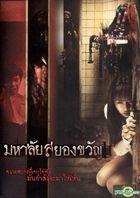 Haunted Universities (DVD) (Thailand Version)