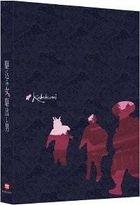 Kakekomi (DVD) (Limited Edition) (English Subtitled) (Japan Version)