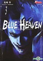 Blue Heaven (Vol.3) (End)
