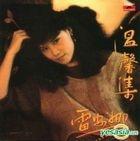Wen Xin Ji (Original Album Reissue)