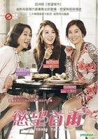 Venus Talk (DVD) (Taiwan Version)