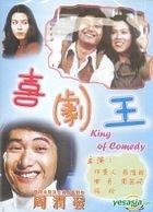 喜劇王 (香港版)