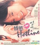 Love Is A Crazy Thing (VCD) (Hong Kong Version)