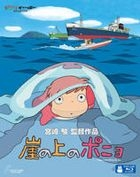Ponyo on the Cliff by the Sea (Blu-ray) (Multi Audio & Subtitled) (Japan Version)