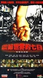 Zhen Han Shi Jie De Qi Ri (H-DVD) (End) (China Version)