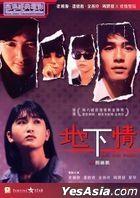 地下情 (1986) (DVD) (2021再版) (香港版)