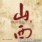 Musical Map Of China - Hearing Shanxi (Silver CD) (China Version)