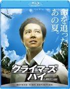 Climber's High (Blu-ray) (Japan Version)