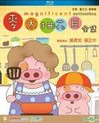 Magnificent Madame Mak Collection (Blu-ray) (Hong Kong Version)