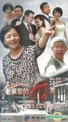 Lao Mi Jia De Hun Shi (H-DVD) (End) (China Version)