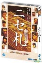 Counterfeit (DVD) (Korea Version)