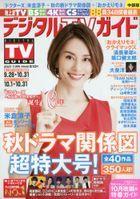 Digital TV Guide (Chubu Edition) 16373-11 2021
