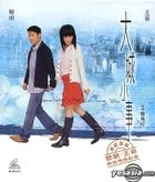 Leaving Me Loving You (VCD) (Hong Kong Version)