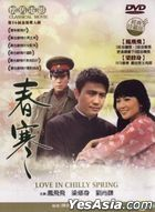 Love In Chilly Spring (DVD) (Taiwan Version)