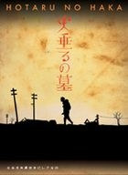 Post-war 60-year Special Drama - Grave Of The Fireflies (Japan Version)