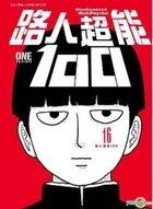 Lu Ren Chao Neng100 (Vol.16) (END)
