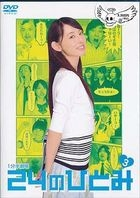 1.5 Minutes Theater - 24 No Hitomi (DVD) (Vol.3) (Japan Version)
