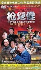 Guns Hou (DVD) (End) (China Version)