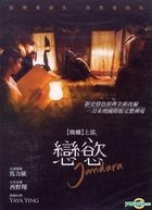 Jan Dara: The Beginning (2012) (DVD) (English Subtitled) (Taiwan Version)
