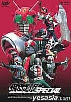 Kamen Rider (Masked Rider) Special (Japan Version)