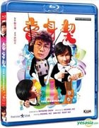 The Contract (1978) (Blu-ray) (Hong Kong Version)