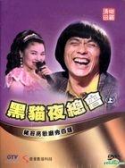 Zhu Ge Liang Hei Mao Ye Zong Hui  (DVD) (Ep.1-12) (To Be Continued) (Taiwan Version)