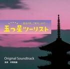 TV Drama 'Itsutsu Boshi Tourist - Saikou no Tabi.Goannai Shimasu!! Original Sountrack (Japan Version)