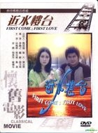 First Come; First Love (DVD) (Taiwan Version)