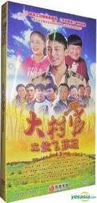 Da Cun Guan 2 Fang Fei Meng Xiang (H-DVD) (Ep. 1-44) (End) (China Version)